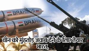 भारत ने सीमा पर बढ़ाई ताकत, ब्रह्मोस और होवित्जर भी तैनात