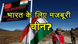 भारत के इस राज्य के लिए इतनी बड़ी मजबूरी है china