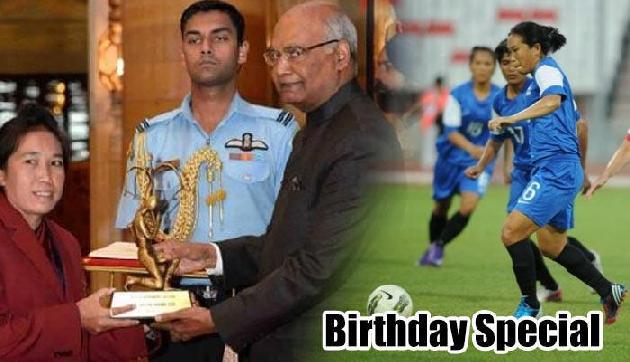 Birthday Special: मिलिए अर्जुन पुरस्कार विजेता बेमबेम देवी से, जो फुटबॉल की दुनिया की कही जाती हैं दुर्गा