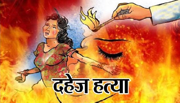 पिछले 2 साल में दहेज प्रथा की भेंट चढ़ी 353 महिलाएं