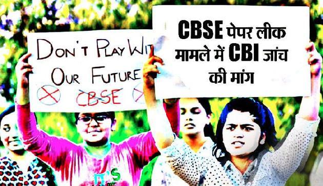 CBSE पेपर लीक: NSUI ने की ABVP पर प्रतिबंध लगाने की मांग