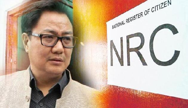 एनआरसी पर रिजीजू का खुलासा, असम के हर भारतीय के पास है पर्याप्त वैध कागजात