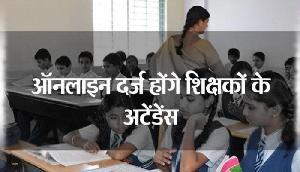 अब ऑनलाइन दर्ज होगी शिक्षकों की उपस्थिति, सरकार ने उठाया बड़ा कदम