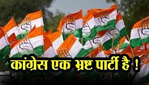 भाजपा का आरोप, कांग्रेस एक भ्रष्ट पार्टी है