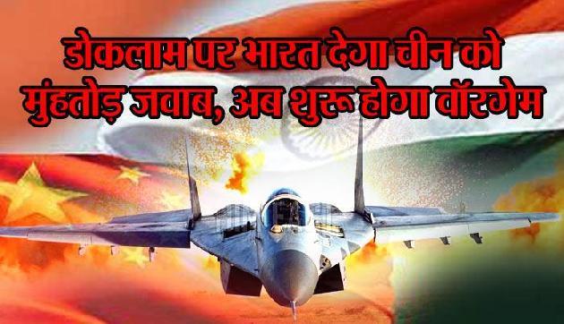 डोकलाम पर भारत देगा चीन को मुंहतोड़ जवाब, अब शुरू होगा वॉरगेम