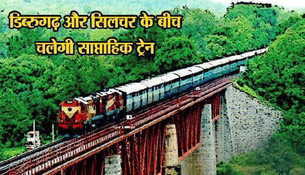 8 अप्रैल से होगा बराक एवं ब्रह्मपुत्र घाटी के बीच नई साप्ताहिक ट्रेन का परिचालन