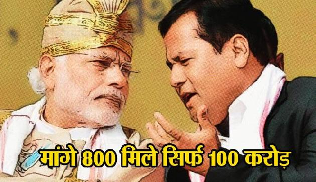 असम सरकार ने केंद्र से मांगे थे 800 करोड़ लेकिन मिले सिर्फ 100 करोड़