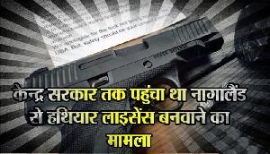 नागालैंड से बने 6 हथियार लाइसेंस रद्द, कानूनी-कार्यवाही से बचने के लिए किए सरेंडर