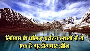गुरु नानक देव की यादों से भी जुड़ी है गुरु दोंगमार लेक, कड़ाके की ठंड में भी नहीं जमता यहां का पानी