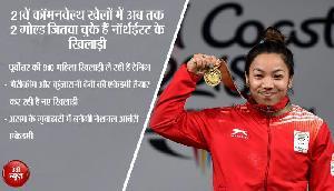 भारत के लिए खेलों में सोना उगल रहे हैं नॉर्थईस्ट के खिलाड़ी, ये है इसके पीछे की कहानी