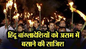 हिंदू बांग्लादेशियों को असम में बसाने की साजिश