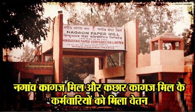 असम:हिन्दुस्तान पेपर कार्प कर्मचारियों को मिला तीन महीने का वेतन, केंद्र ने की मदद
