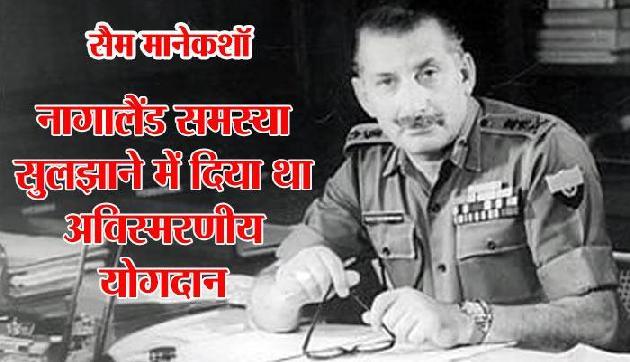 मिलिए सेना के उस योद्धा से, जिन्हें नागालैंड समस्या के हल के लिए मिला था पद्मभूषण