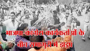 भाजपा-कांग्रेस कार्यकर्ताओं के बीच भारी झड़प, 7 लोग घायल