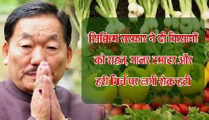 सिक्किम सरकार ने दी किसानों को राहत, गाजर- टमाटर और हरी मिर्च पर लगी रोक हटी