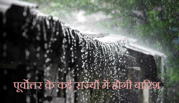 24 घंटे में तेज हवा के साथ बारिश और ओले गिरने का अनुमान