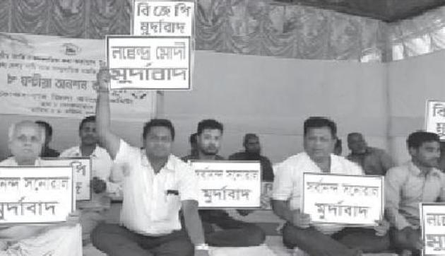 असमः दलितों पर हुए अत्याचार के विरोध में कांग्रेस ने किया आठ घंटे का अनशन