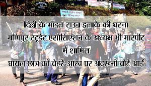 आपस में भिड़े मणिपुर के छात्र, एक गंभीर घायल, 24 के खिलाफ मामला दर्ज