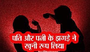 असम : दंपति के आपसी झगड़े ने लिया खुनी रूप, एक की गई जान