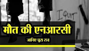 असम में एनआरसी बनी मौत का सबब , सरकारी अधिकारी ने की खुदकुशी