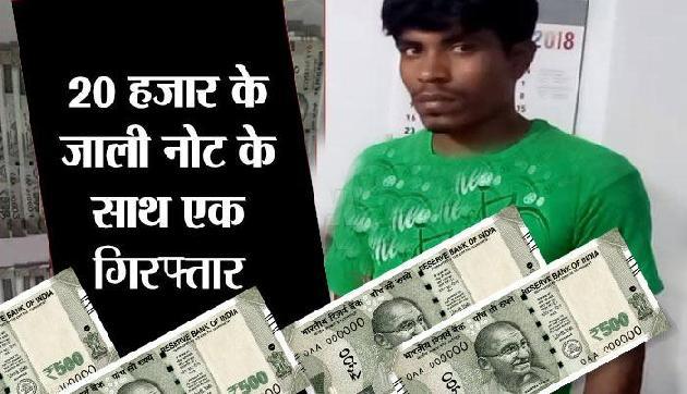 असमः 20 हजार रुपए के नकली नोट जब्त, एक गिरफ्तार