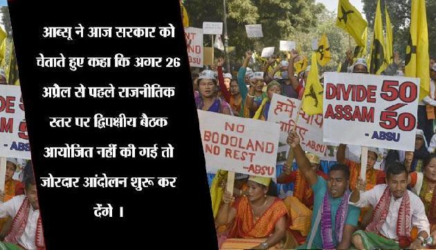 पृथक बोडोलैंड की मांग को लेकर भाजपा सरकार को मिली राज्यभर में आदोलन की धमकी