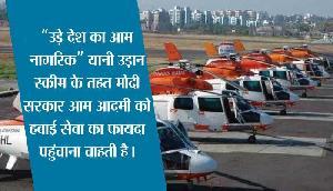 असम और मणिपुर में शुरू होगी हेलीकॉप्टर सेवा, चेक कर लें लिस्ट