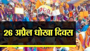 अलग बोडोलैंड की मांग, अपना वादा निभाएं राजनाथ