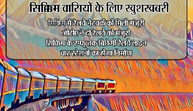सिक्किम को जोड़ेगा रेलवे मार्ग, जीटीए ने दी मंजूरी