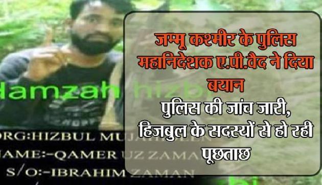 'असम के कमर जमां के हिजबुल मुजाहिदीन में शामिल होने का कोई सबूत नहीं '
