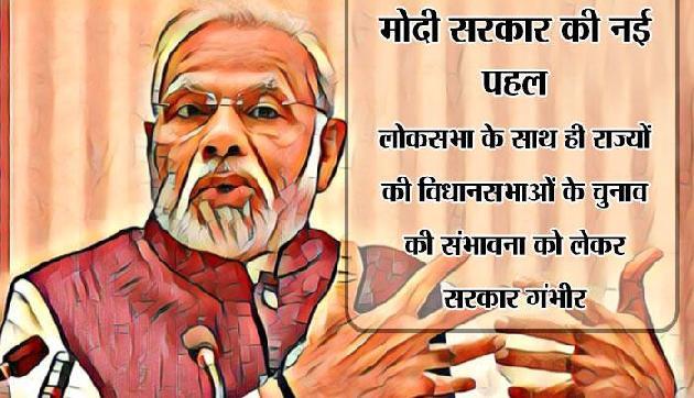 समय से पहले ही अरुणाचल और सिक्किम की विधानसभाएं होंगी भंग, मोदी सरकार बना रही है योजना
