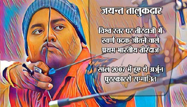 असम के जयन्त तालुकदार ने पहली बार तीरंदाजी में भारत को दिलाया था नंबर वन का दर्जा