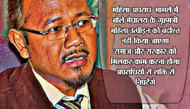 मेघालयः राज्य में बढ़ रहे महिला अपराध पर भाजपा मंत्री से तोड़ी चुप्पी