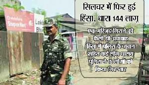 असम: सिलचर में फिर हुई हिंसा के बाद तनाव, धारा 144 लागू