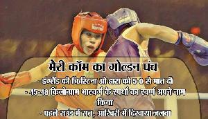 कॉमनवेल्थ गेम्स : बॉक्सिंग में गोल्ड जीतने वाली पहली भारतीय महिला बनीं मैरीकॉम