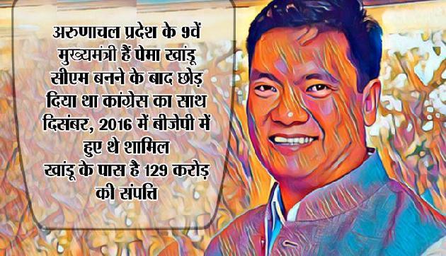 मुख्यमंत्री बनते ही कांग्रेस को दिया था धोखा, कुछ ऐसी है अरुणाचल के CM की कहानी