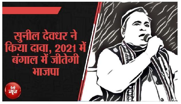 'भाजपा के चाणक्य' ने कहा,2021 में बंगाल में नहीं दिखेगी ममता
