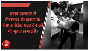 पुणे में असम के युवक के साथ मारपीट की निंदा