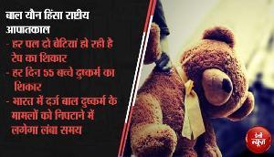 'गुजरात में 2071 तो अरुणाचल में 2117 तक करना होगा यौन शोषण के शिकार बच्चों को न्याय के लिए इंतजार'