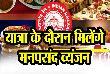 असम : यात्रा के दौरान मिलेंगे मनपसंद व्यंजन, पूसी रेलवे के आठ स्टेशनों पर शुरू करेगा सुविधा