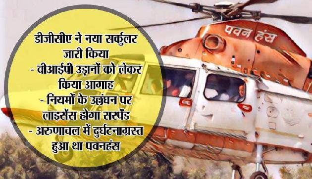 अरुणाचल हादसे से डीडीसीए ने लिया सबक, वीआईपी उड़ाने के प्रति किया आगाह