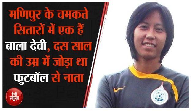 मणिपुर के चमकते सितारों में एक हैं बाला देवी, दस साल की उम्र में जोड़ा था फुटबॉल से नाता