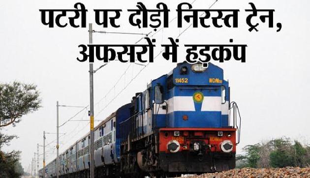 असमः रेलवे की लापरवाही, पटरी पर दौड़ पड़ी कागजों पर निरस्त ट्रेन, दूसरे दिन हुई जानकारी