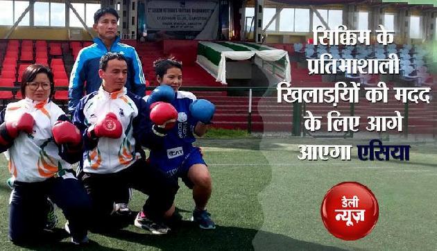सिक्किम के प्रतिभाशाली खिलाड़ियों की मदद के लिए आगे आएगा 'एसिया'