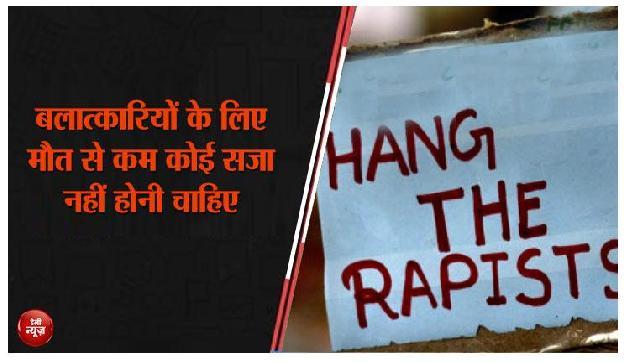 बलात्कारियों को फांसी पर लटका देना चाहिए : सांसद  विजया