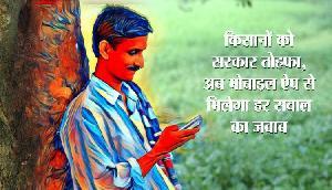 किसानों को सरकार का तोहफा, अब मोबाइल एेप से मिलेगा हर सवाल का जवाब