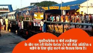 यात्रियों के लिए खुशखबरी, विशेष पैसेंजर ट्रेन की सेवा में बढ़ोत्तरी