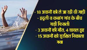 अरुणाचल: नदी में गिरी सेना की गाड़ी, 3 जवानों की मौत, 4 घायल