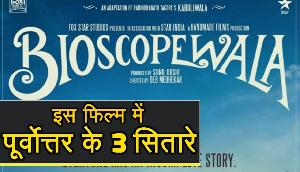 काबुलीवाला पर बनी  Film 'बाइस्कोपवाला' में नजर आएंगे पूर्वोत्तर के तीन सितारे