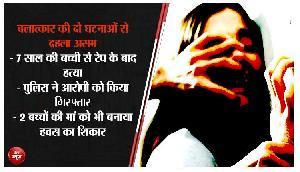 7 साल की बच्ची और दो बच्चों की मां से बलात्कार, दोनों की कर दी हत्या